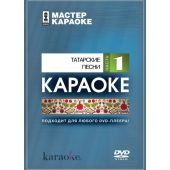 DVD-диск караоке Татарские народные песни часть 1