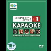DVD-диск караоке Вечер в кругу друзей часть 1
