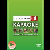 DVD-диск караоке Мульти-кино часть 1