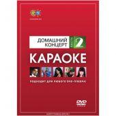 DVD-диск караоке Домашний концерт часть 2