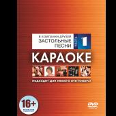 DVD-диск караоке Застольные песни часть 1